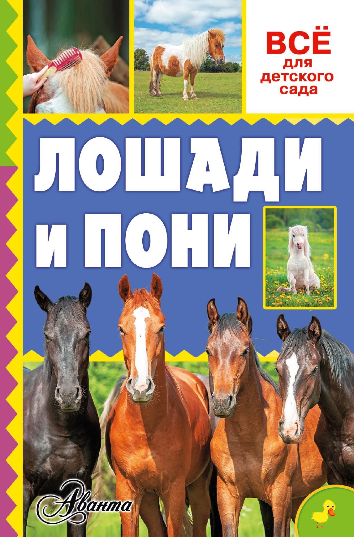 Иванова М.В., Костикова О.Д. Лошади и пони иванова м в костикова о д лошади и пони