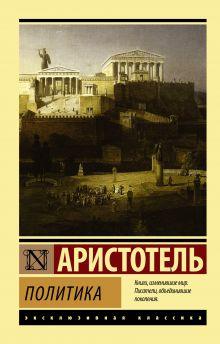 Аристотель - Политика обложка книги