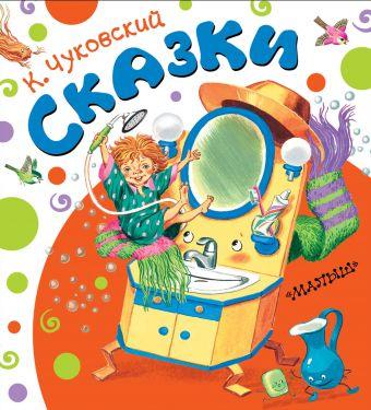 Сказки К. Чуковский