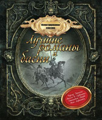 Иллюстрированная классика: лучшие романы и басни