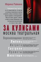 Райкина М.А. - За кулисами. Москва театральная' обложка книги