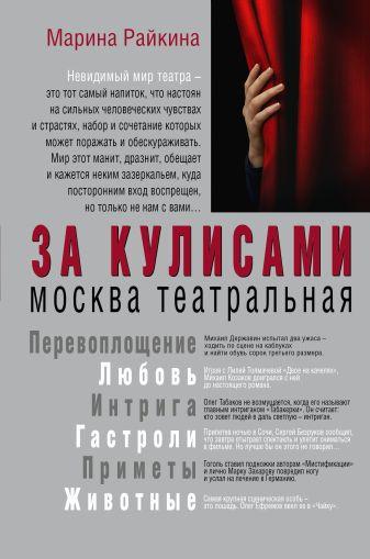 Райкина М.А. - За кулисами. Москва театральная обложка книги