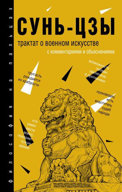 Трактат о военном искусстве - фото 1