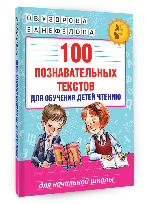 Узорова О. В., Нефедова Е.А. 100 познавательных текстов для обучения детей чтению цена
