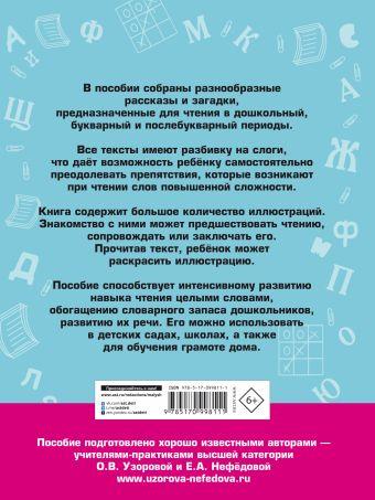 100 познавательных текстов для обучения детей чтению Узорова О. В., Нефедова Е.А.