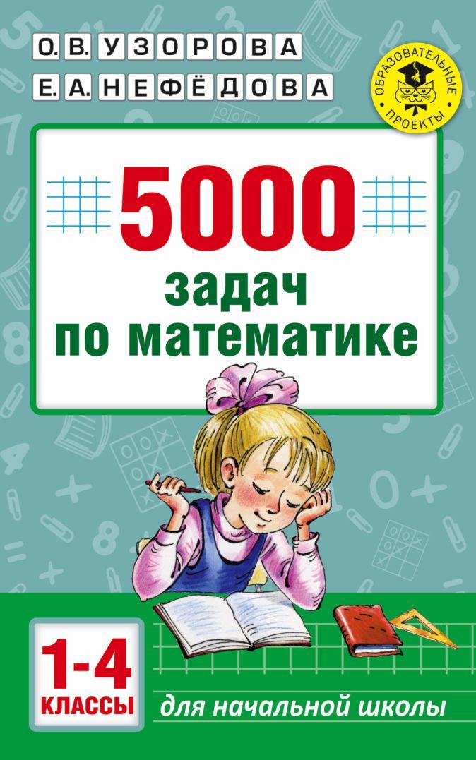 Узорова О.В., Нефёдова Е.А. - 5000 задач по математике. 1-4 классы. обложка книги