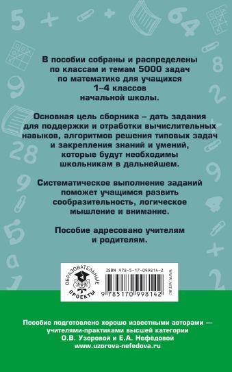 5000 задач по математике. 1-4 классы. Узорова О.В., Нефёдова Е.А.