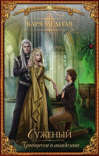 Варя Медная - Принцесса в академии. Суженый обложка книги