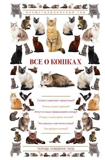 Непомнящий Н.Н. - Все о кошках. Иллюстрированный гид обложка книги