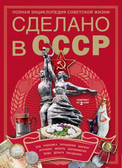 Сделано в СССР - фото 1