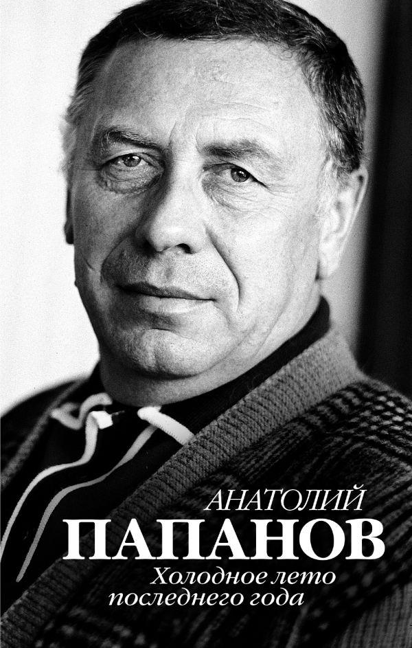 . Анатолий Папанов. Холодное лето последнего года