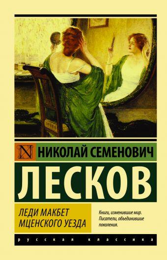 Леди Макбет Мценского уезда Николай Семенович Лесков