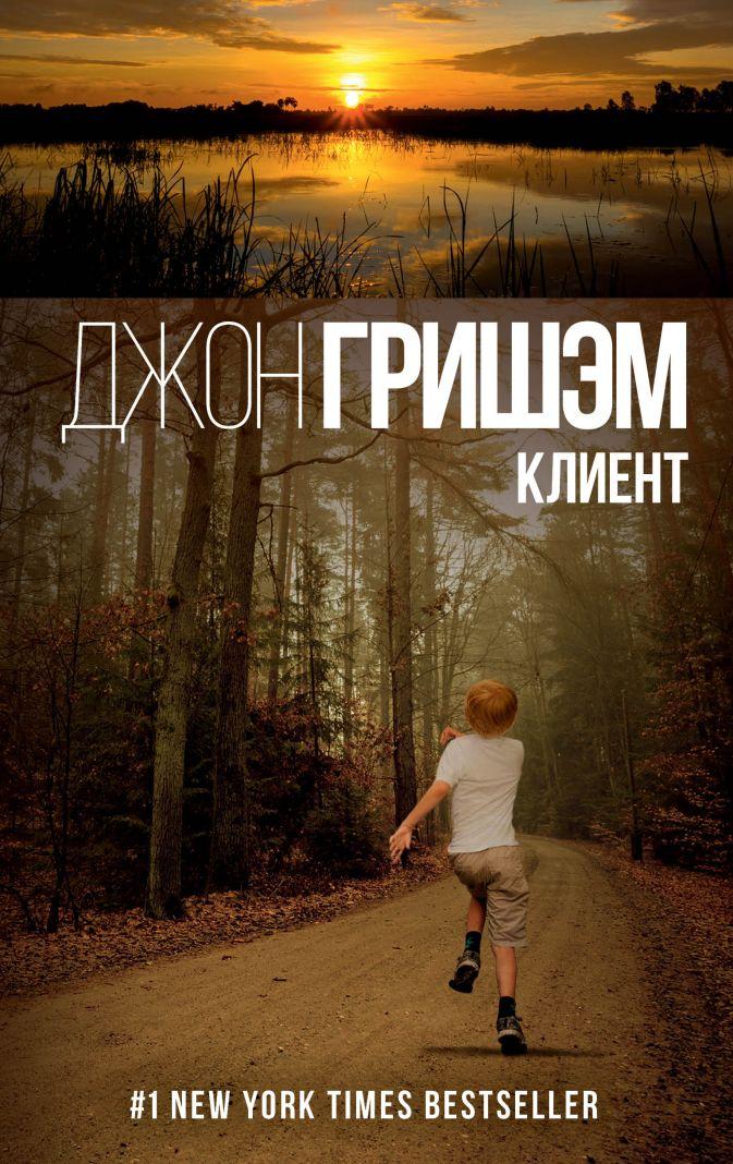 Джон Гришэм - Клиент обложка книги