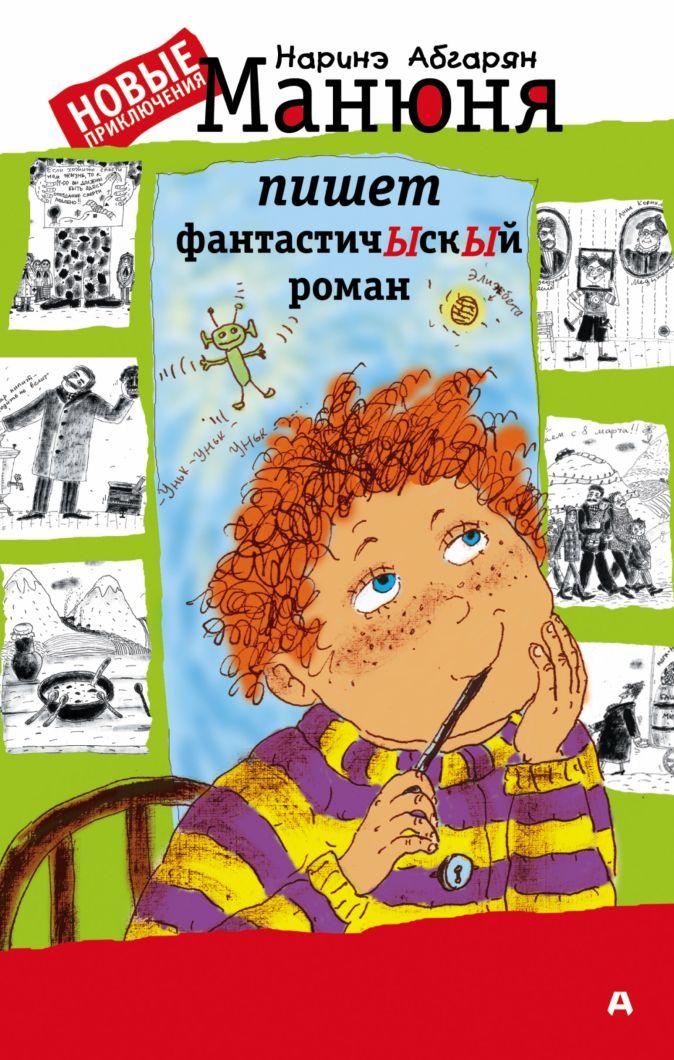Наринэ Абгарян - Манюня пишет фантастичЫскЫй роман обложка книги