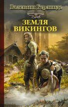 Берлинде В.Э. - Земля викингов' обложка книги