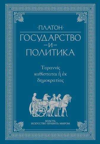 Платон - Государство и политика обложка книги