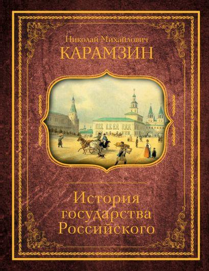 История государства Российского - фото 1