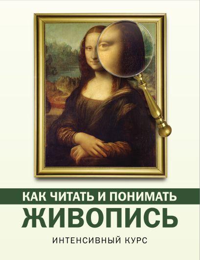Как читать и понимать живопись - фото 1