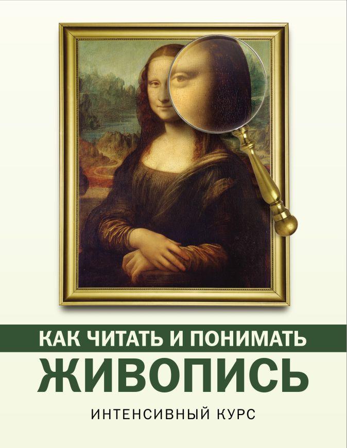 Кортунова Н.Д. - Как читать и понимать живопись обложка книги