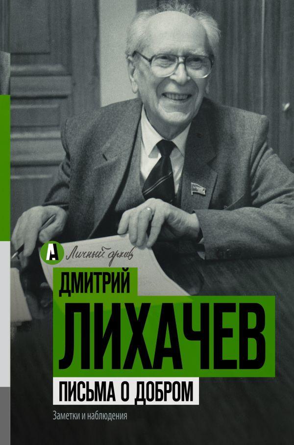Письма о добром Лихачев Д.С.