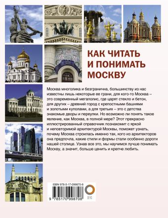 Как читать и понимать Москву Жукова А.В.