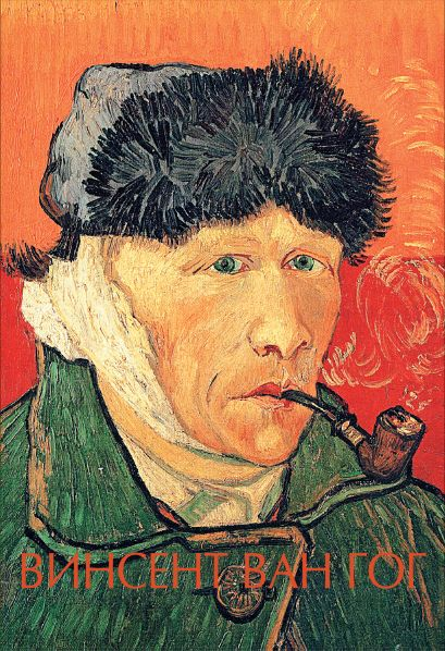 Винсент Ван Гог - фото 1