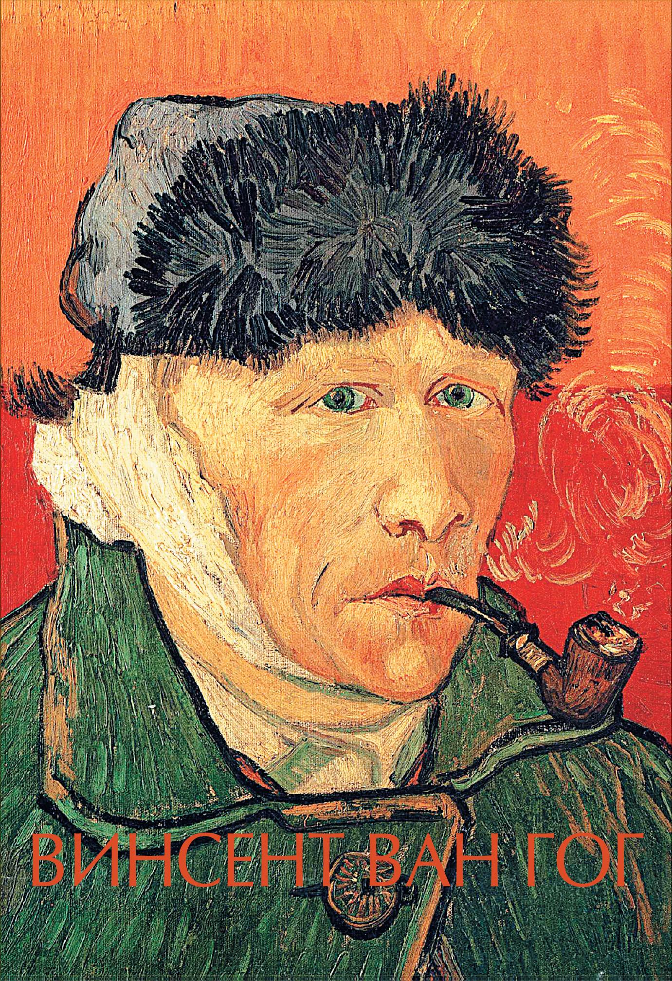 Винсент Ван Гог от book24.ru