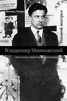 Леонид Кацис - Владимир Маяковский. Роковой выстрел' обложка книги
