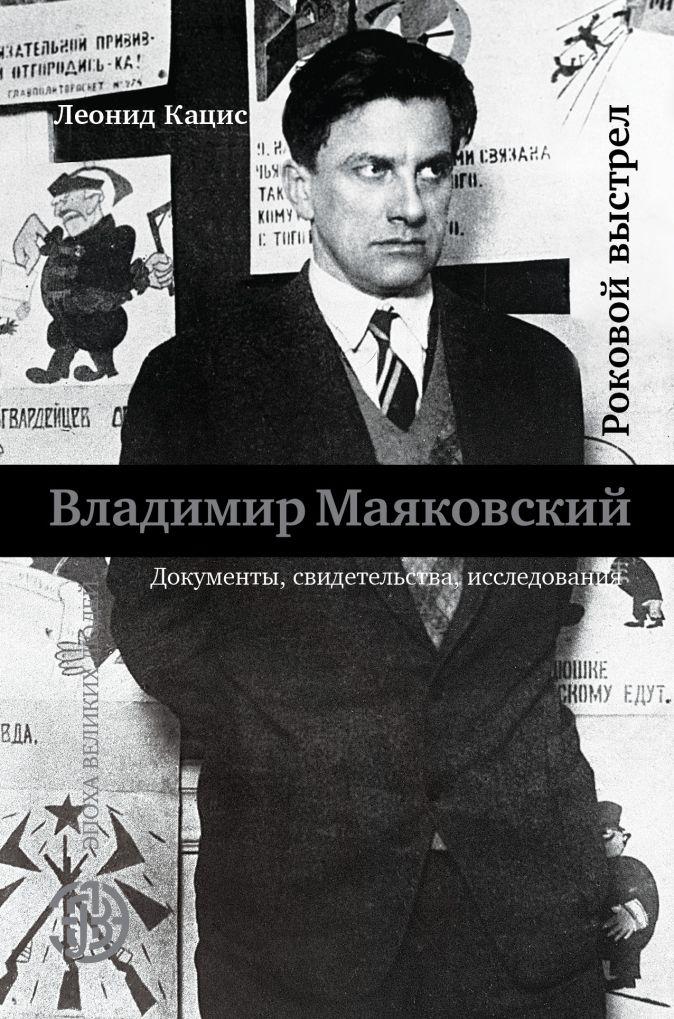 Леонид Кацис - Владимир Маяковский. Роковой выстрел обложка книги