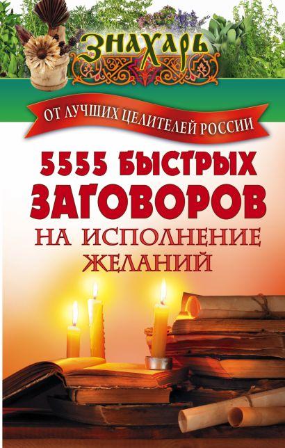 5555 быстрых заговоров на исполнение желаний от лучших целителей России - фото 1