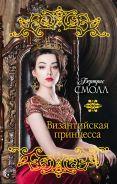 Византийская принцесса