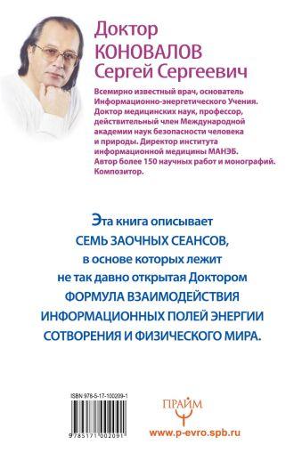 Энергетические упражнения семи лечебных дней. Заочное лечение Сергей Сергеевич Коновалов