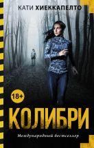Кати Хиеккапелто - Колибри' обложка книги