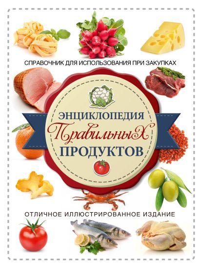 Большой путеводитель по правильным продуктам - фото 1
