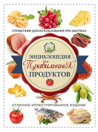 Большой путеводитель по правильным продуктам Тойбнер Кристиан