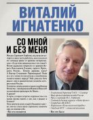 Виталий Игнатенко - Со мной и без меня' обложка книги