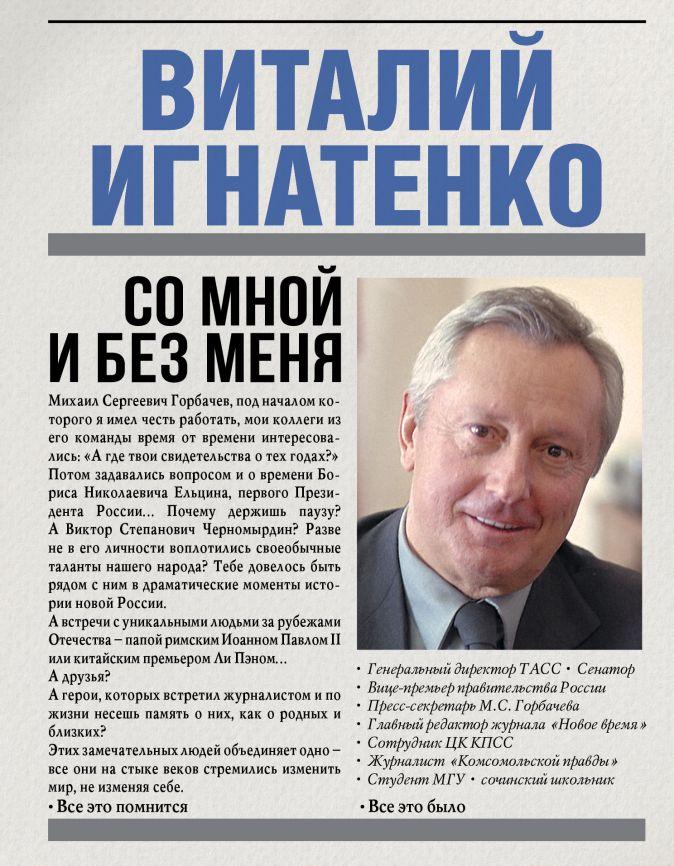 Виталий Игнатенко - Со мной и без меня обложка книги