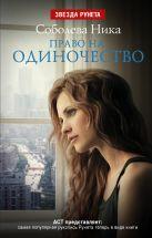 Соболева Ника - Право на одиночество' обложка книги