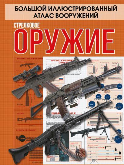 Стрелковое оружие - фото 1