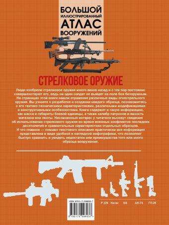 Стрелковое оружие Ликсо В.В., Мерников А.Г.