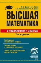 Данко П.Е. - Высшая математика в упражнениях и задачах' обложка книги