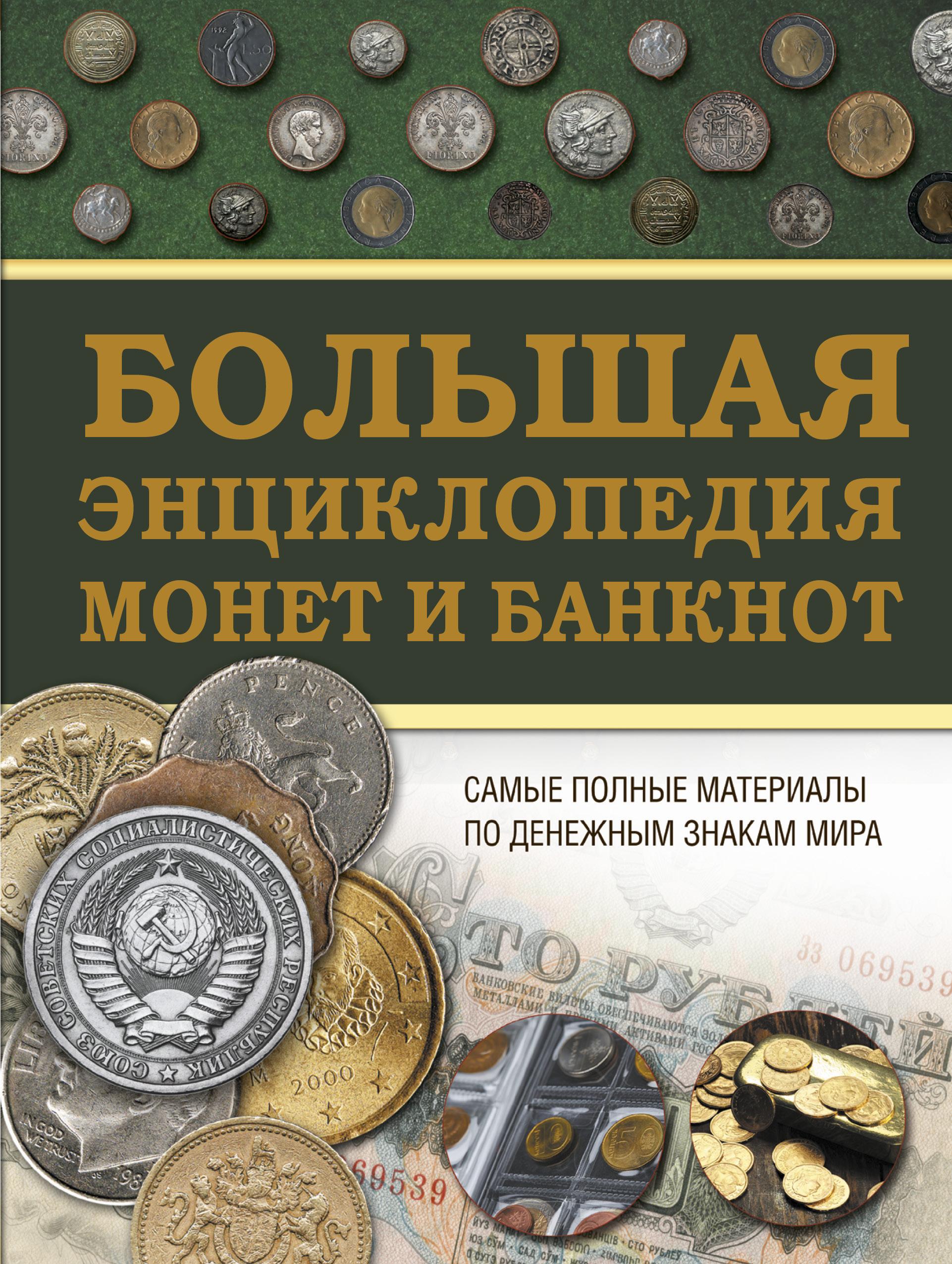 Кошевар Д.В. Большая энциклопедия монет и банкнот серебряные монеты в украине