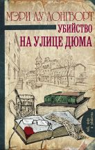 Лонгворт М.Л. - Убийство на улице Дюма' обложка книги