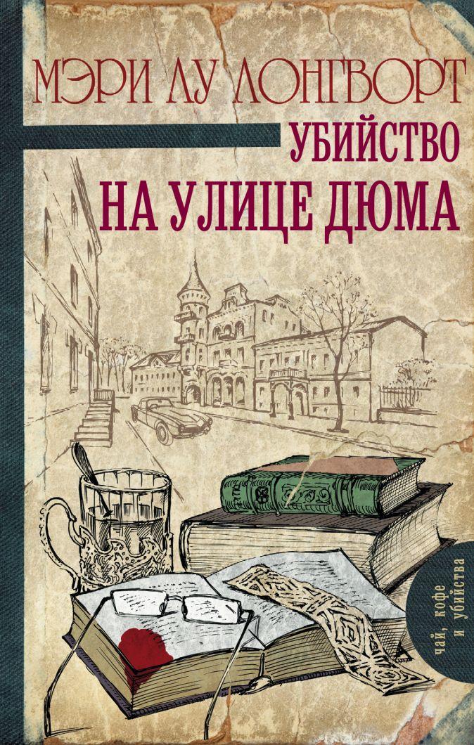 Мэри Лу Лонгворт - Убийство на улице Дюма обложка книги
