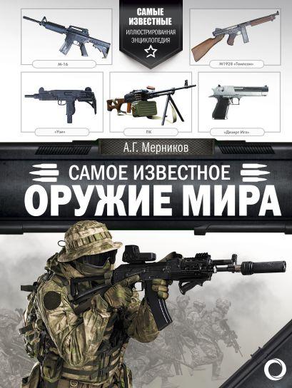 Самое известное оружие мира - фото 1
