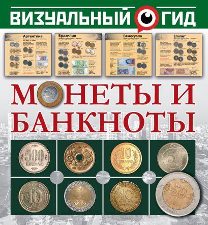 Монеты и банкноты - фото 1