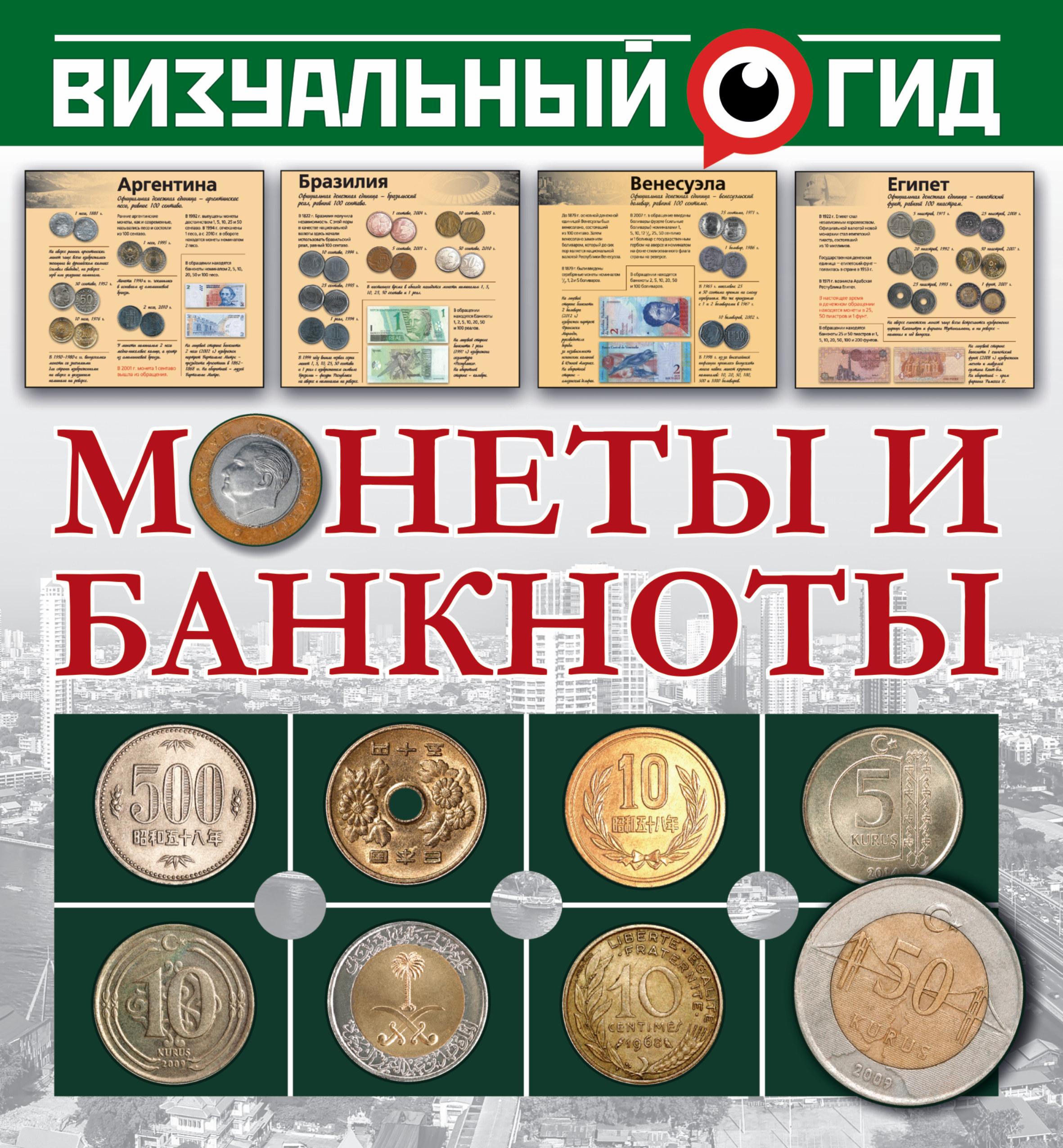 Кошевар Д.В., Шабан Т.С. Монеты и банкноты