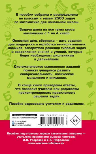 2500 задач по математике с ответами ко всем задачам. 1-4 классы Узорова О.В., Нефёдова Е.А.