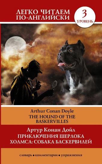 Приключения Шерлока Холмса. Собака Баскервилей=The Hound of the Baskervilles Дойл А.К.