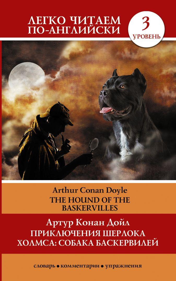 А.К.Дойл - Приключения Шерлока Холмса. Собака Баскервилей=The Hound of the Baskervilles обложка книги